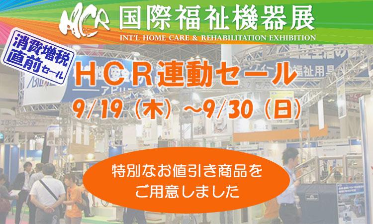 hcr2019-sale