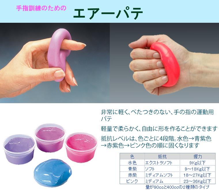 手指機能訓練・リハビリ・トレーニング用 エアーパテ