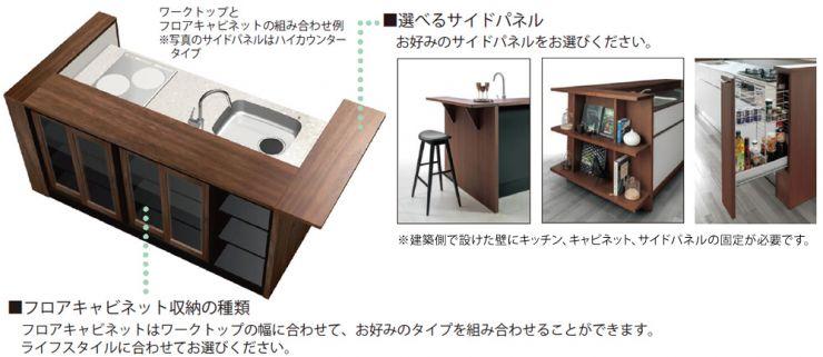 電動昇降キッチンのオプション装備