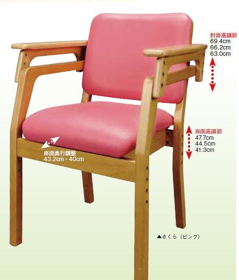 木製モジュールチェア 利用者の体格に合わせて、座面高、肘掛高、座面奥行の調節が可能。