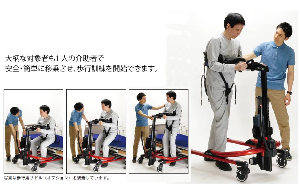 リフトン ペーサー(電動)1 台で移乗から歩行訓練をより安全で快適なものにします