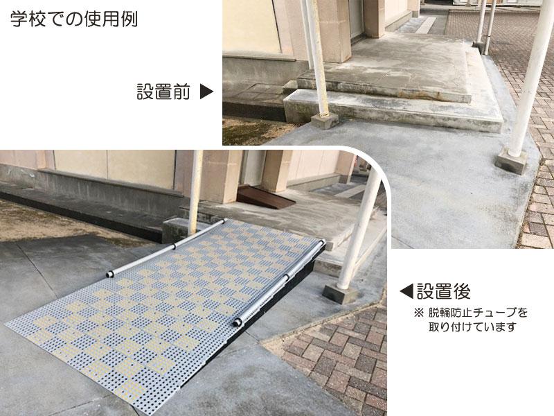 組立て式段差解消スロープ ブロックビルド 設置事例