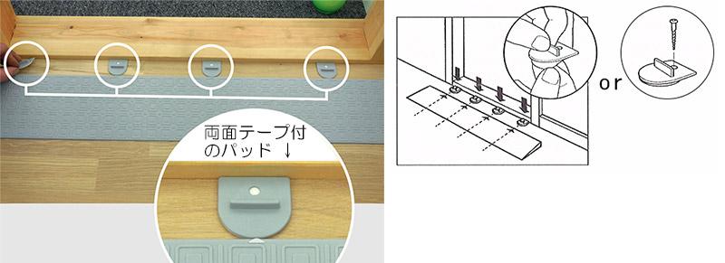 クイックスロープ用取付パッドの設置