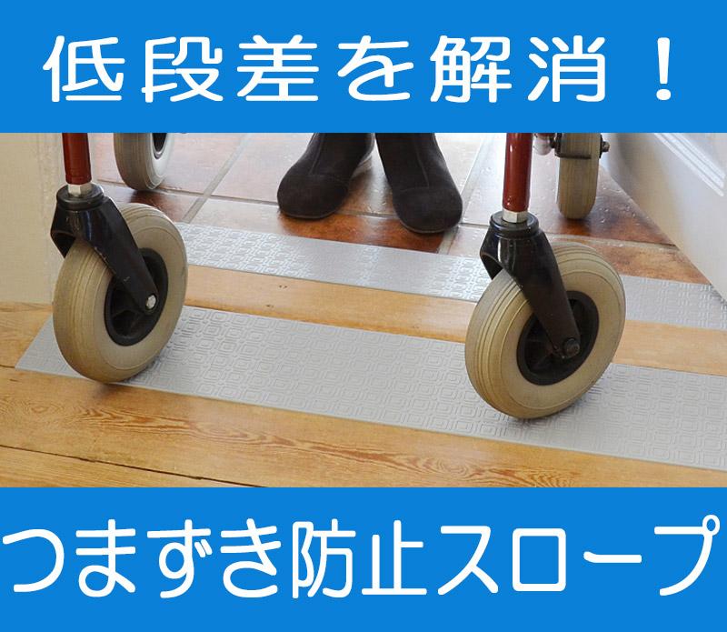 つまずき防止スロープ クイックスロープ