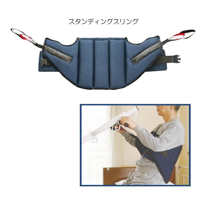 スタンディングスリング(イージーアップ専用スリング)