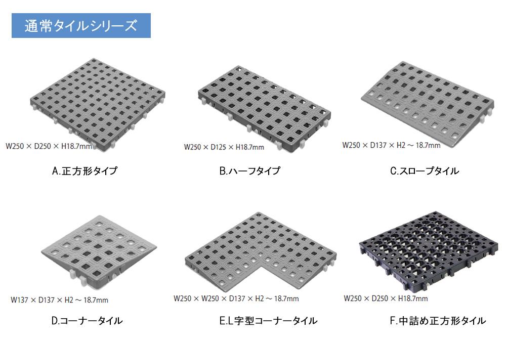正方形タイル(グレイ)