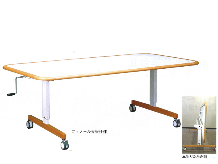 ハイロー フォールディングテーブル・大