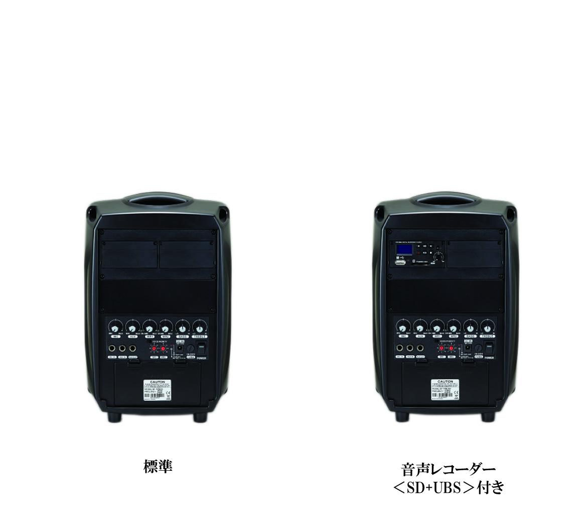 ミライスピーカーMoby(モビィ)左から 標準、音声レコーダー<SD+USB>付き