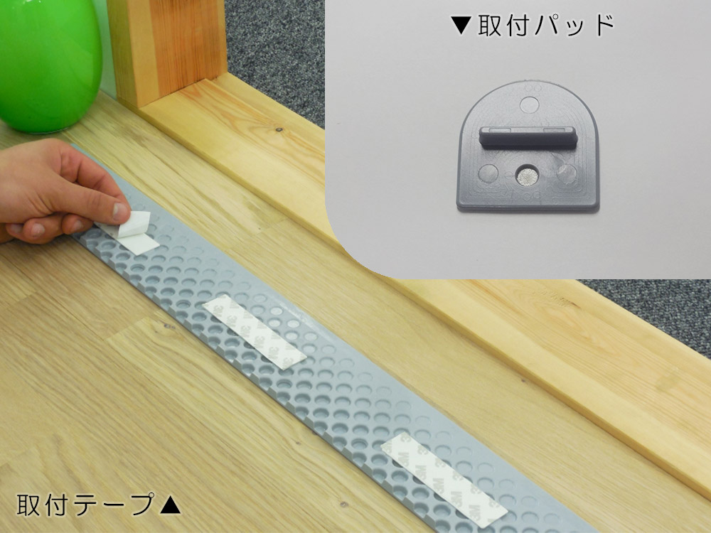 クイックスロープ用 取り付けテープ/取り付けパッド