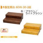 木製玄関台2段タイプ